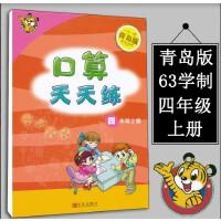 青岛版63制小学数学四年级上册 4年级上 口算天天练可搭配青岛版63制小学数学