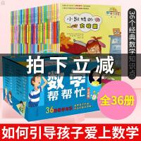 LZ数学帮帮忙全36册 好玩的数学写给孩子的哲学启蒙书 一二年级数学思维训练3-6年级必读读物 6 12岁数学启蒙故事
