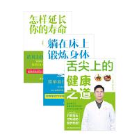 全方位谈养生(舌尖上的健康之道+躺在床上锻炼身体+怎样延长你的寿命)共三册