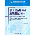 中国旅行服务业发展报告2018