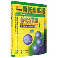 新概念英语1全套4本 新概念英语册教材 新概念1练习册 新概念册自学导读 练习详解 新概念英语册全套书籍 全4本