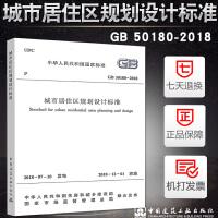 【正版防伪】2018年新版GB 50180-2018城市居住区规划设计标准代替GB 50180-93 城市居住区规划设