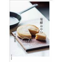 现货 日版 发酵零食 �k酵おやつ 砂糖不使用、�k酵食品を使って作る。