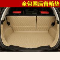 比亚迪S6唐S7宋M6元F3 L3全包围后备箱垫汽车后背尾厢垫子