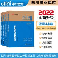 中公教育2021四川省事业单位公开招聘工作人员考试:职业能力倾向测验(教材+历年真题+全真模拟+考前必做5套卷)4本套