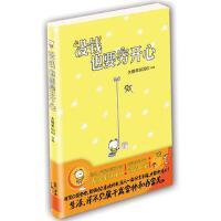 【二手旧书8成新】没钱也要穷开心 9787208130432 大绵羊BOBO 上海人民出版社
