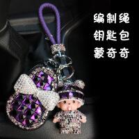 通用款汽车镶钻钥匙包装饰用品车载钥匙扣套水晶钻挂件女式专用 升级版 紫色