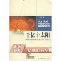 【二手旧书9成新】千亿个太阳(德)基彭哈恩 ,沈良照,黄润乾 湖南科技