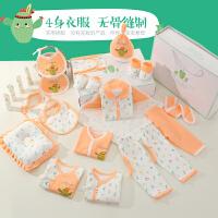 夏季春秋婴儿衣服宝宝用品大全礼包婴儿衣服棉婴儿礼盒套装