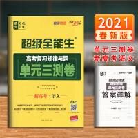 天利38套 全能生2021版高考复习规律与题单元三测卷 语文 附详解答案