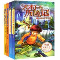 (4册)天才小子历险记  儿童文学小学生课外阅读物天才小子系列少儿童悬疑科幻探险小说图书
