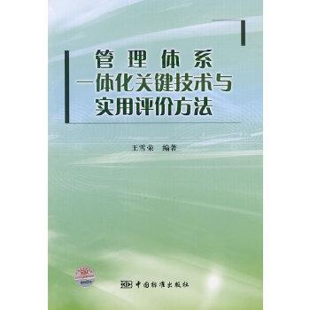 【二手书旧书9成新】 管理体系一体化关键技术与实用评价方法 王雪荣 中国标准出版社