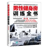 【出版社直供】男性健身房训练全书 第2版 私人教练健身教程书籍 健身教练培训教材男性健身全书 健身教程书籍训练动作 体育