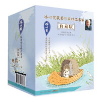 冰心奖获奖作家精品书系典藏版 精装(全10册)