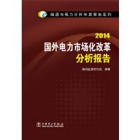 能源与电力分析年度报告系列 2014 国外电力市场化改革分析报告