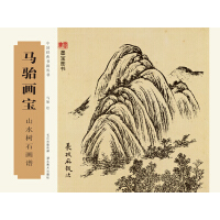 中国经典书画丛书-马骀画宝-山水树石画谱