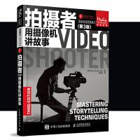 拍摄者 第3版 用摄像机讲故事