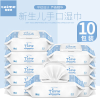 Taime湿巾婴儿宝宝湿巾纸手口湿巾80抽10包带盖新生儿童湿纸巾100a235