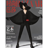 时尚芭莎杂志2018年5月上 封面 唐嫣