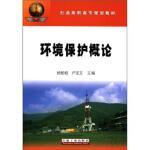 石油高职高专规划教材:环境保护概论 杨铭枢,卢宝文 9787502172572 石油工业出版社