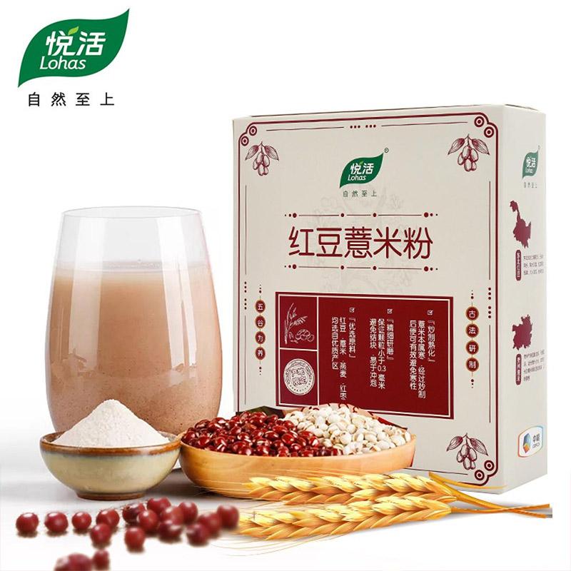 悦活红豆薏米粉盒装300g(30g*10)*2 远离湿胖 好吃营养