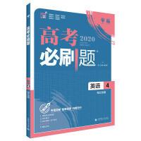 2020版 67高考必刷题 科学题阶第6版 英语短文改错4