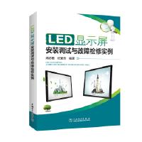 LED显示屏安装调试与故障检修实例