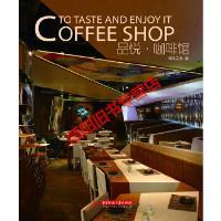 【旧书9成新】品悦咖啡馆精品文化华中科技大学出版社9787560961972