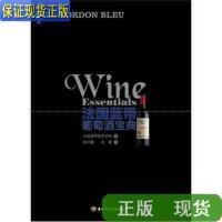 【二手旧书9成新】法国蓝带葡萄酒宝典 /法国蓝带厨艺学院 编 中国轻工业出版社