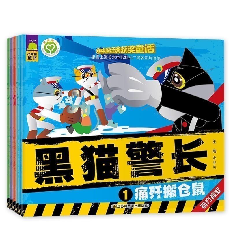 5册全套黑猫警长 图书4-6岁儿童绘本故事书培养孩子自信勇气绘本 图书 3-6周岁儿童漫画图书正版畅