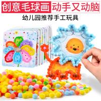 儿童手工制作材料包幼儿园创意diy益智粘贴钻石宝宝毛毛球画玩具