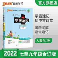 包邮2022版PASS绿卡图书 学霸速记初中古诗文RJ版 七至九年级统编版适用 根据统编版新教材编写 7-9年级学霸速记