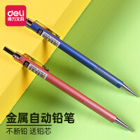 得力自动铅笔 全金属杆带橡皮铅笔 小学生儿童文具用品0.5mm 0.7mm自动笔学生用品