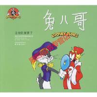兔八哥:皇帝的新鼻子洪佩奇译林出版社9787544708630