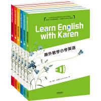 跟外教学小学英语(彩色英文版)(套装共6册)