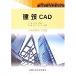 【RT3】建筑CAD 齐明超 合肥工业大学出版社 9787565000041
