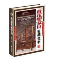 黄花梨家具鉴藏全书(古玩鉴藏全书)