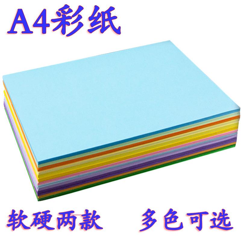 A4彩纸彩色手工纸卡纸厚硬折纸软儿童幼儿园画画纸画纸红纸千纸鹤