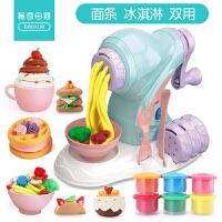 儿童安全无毒彩泥冰淇淋雪糕粘土男女孩面条机橡皮泥玩具模具套装