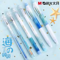 晨光中性笔海の呼吸黑色签字笔0.5mm学生用0.38简约小清新水笔0.35蓝色笔杆考试专用按动笔大海系圆珠笔文具