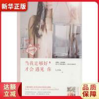 当我足够好,才会遇见你 朱沐(Lyida) 9787540466305 湖南文艺出版社 新华书店 品质保障