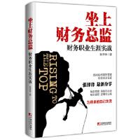 坐上财务总监:财务职业生涯实战 张泽锋 中国市场出版社 9787509215104