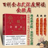 【中国农业出版社官方正版】金骏眉(精彩图文版)/中国名茶 9787109266292