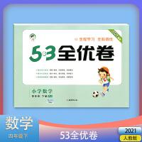 2021春 小儿郎 5.3全优卷 小学数学 四年级 下册 人教版 RJ 西安出版社