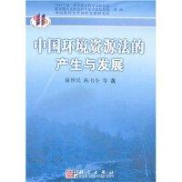 中国环境资源法的产生发展