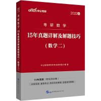 中公教育2020考研数学:15年真题详解及解题技巧(数学二)