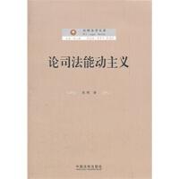 【RT2】论司法能动主义 李辉 中国法制出版社 9787509338155