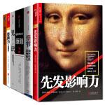 6册 影响力/先发影响力/细节/原则/见识/如何系统思考 第五项修炼如何轻松影响他人 罗伯特・西奥迪尼 企业管理学书籍