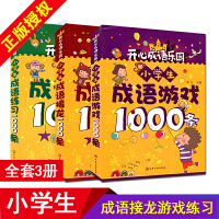全3册 开心成语乐园 小学生成语接龙1000条+成语游戏1000条+成语练习1000条 成语接龙小学生版1-6年级课外