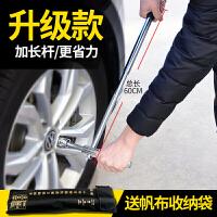 汽车轮胎扳手十字扳手省力加长拆卸换轮胎扳手维修套筒换胎工具